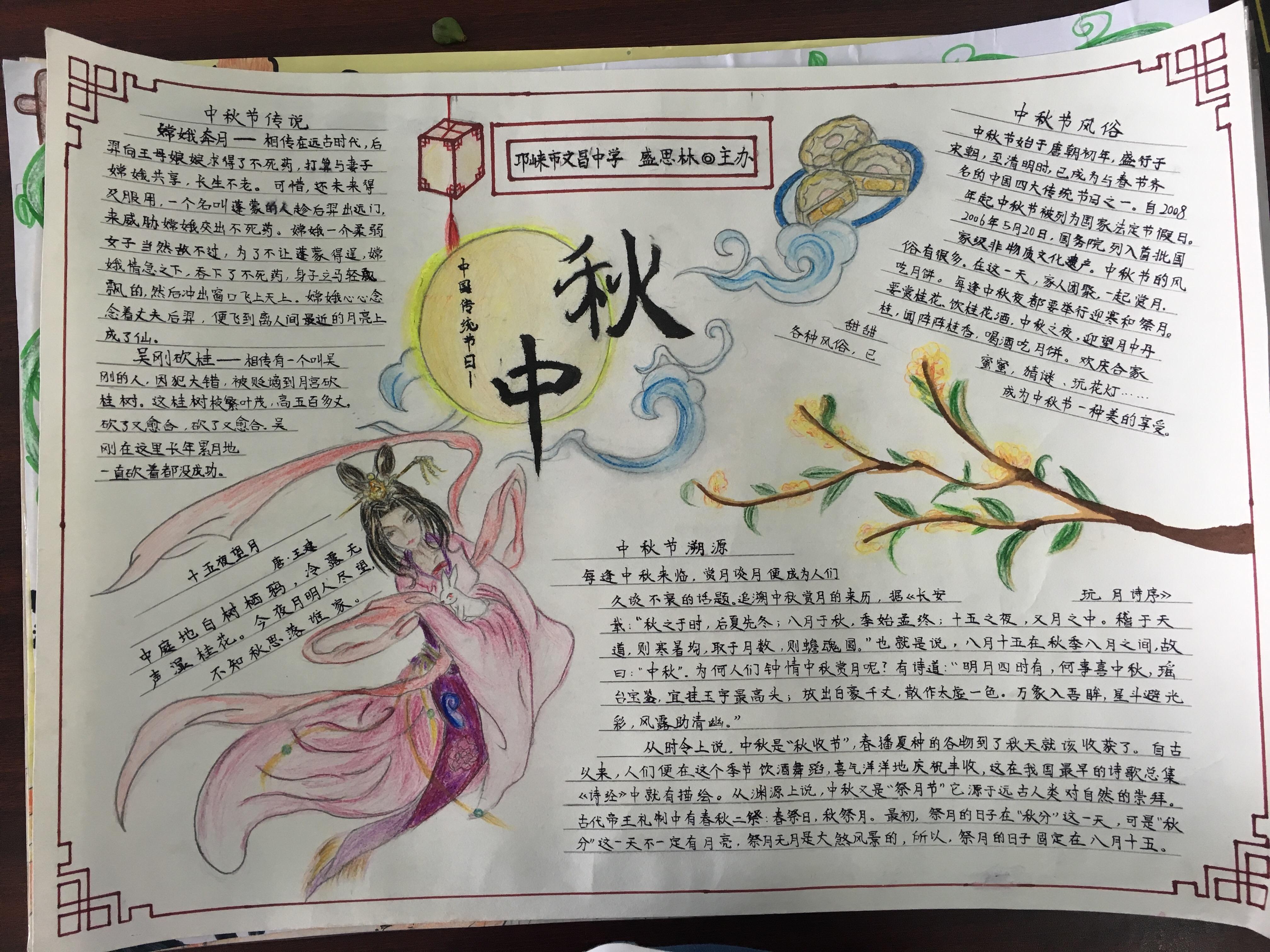 """2020届语文组""""手抄报""""比赛评选活动"""